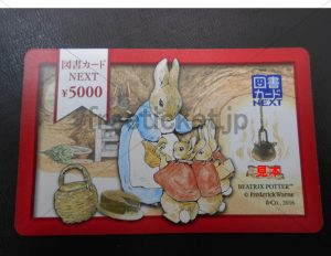 図書カードNEXT5000