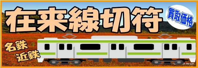在来線・近鉄・名鉄切符-買取