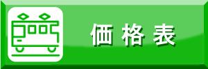 18きっぷ 価格表