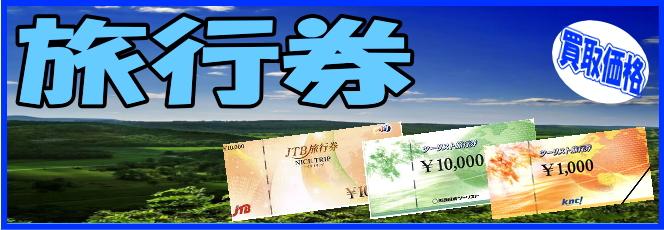 JTB/近畿日本/名鉄観光/各種旅行券-買取