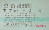 浜松⇔東京(自由席)回数券 定価42,720円/冊