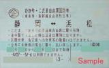 浜松⇔静岡(自由席)回数券 定価12,300円/冊