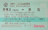 静岡⇔新横浜(自由席)回数券 定価27,840円/冊