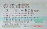 浜松⇔新大阪(自由席)回数券 定価46,560円/冊