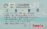 静岡⇔三島(自由席)回数券 定価10,980円/冊