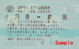 静岡⇔小田原(自由席)回数券 定価17,700円/冊