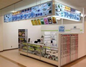 フリーチケットリブロス笠井店|遠鉄ストアリブロス笠井店1階