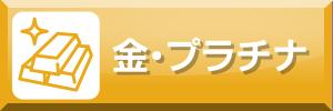 金券ショップフリーチケット|金・プラチナ・貴金属の買取もお任せください。