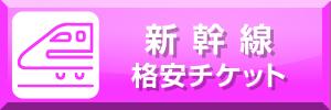金券ショップフリーチケット|新幹線格安チケットの情報はこちら