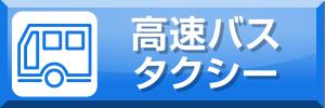 金券ショップフリーチケット|高速バスチケット・タクシーチケットの情報はこちら