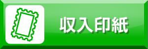 金券ショップフリーチケット|収入印紙・収入証紙の情報はこちら
