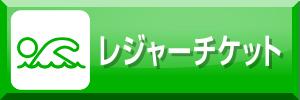 金券ショップフリーチケット|レジャーチケットの情報はこちら