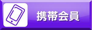 金券ショップフリーチケット|大人気携帯会員登録でお得に節約