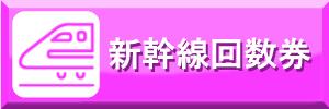 金券ショップフリーチケット|新幹線回数券の買取情報はこちら