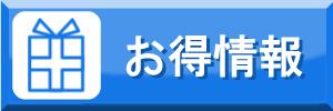 商品券 お得情報