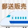 【郵送でも購入できる】新幹線回数券(片道/往復)チケット|格安販売価格表