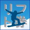 スキー場リフト券・リフトチケット|格安販売価格表