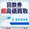 店頭買取の流れ|JR 東海道 新幹線 回数券買取