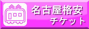 11名古屋格安チケット