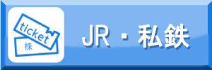 株主優待券 JR・私鉄