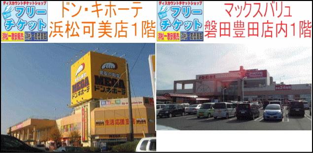 長期休暇特別切符案内・ドンキ・豊田