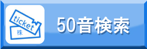 50音検索・株主優待券