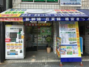 フリーチケット豊橋駅西口店外観