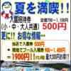 パルパル入園券を500円で格安販売・プール券追加購入でも300円お得!!
