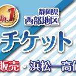 K-NET浜松駅前北口店3階・フリーチケット可美店・フリーチケット磐田豊田店