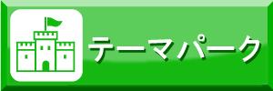 金券ショップフリーチケット|テーマパークチケットの情報はこちら