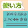 新幹線の格安チケットの使い方|金券ショップで購入した新幹線回数券の使い方について