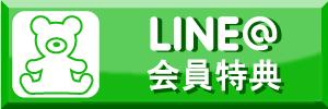 金券ショップフリーチケット|大人気LINE友達登録でお得に節約