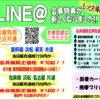 新幹線回数券(片道・往復)格安チケット|携帯会員様格安販売価格表