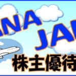 オンラインストア限定ANA・JAL株主優待券格安販売中!
