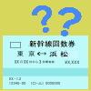金券ショップで購入した新幹線格安チケットは払い戻しできるのか?
