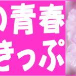 春の18きっぷ始まります!!!