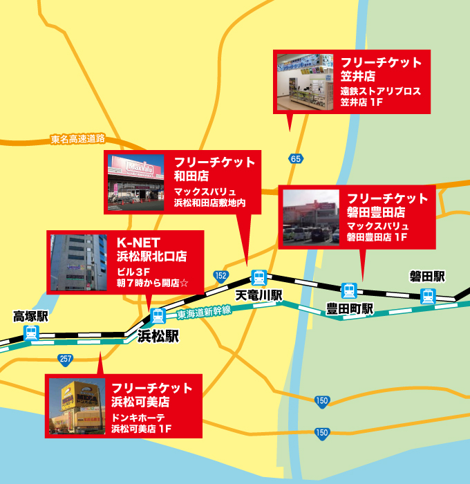 K-NET浜松駅前店|フリーチケット|店舗案内地図