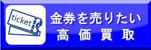 金券ショップフリーチケットでは金券を高価買取致します。