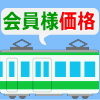 JR在来線乗車券・名鉄線・近鉄線乗車券|携帯会員様限定格安販売価格表