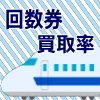 新幹線回数券の買取率が最大99%!?浜松駅北口3階の金券ショップが高価買取中!!