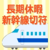 【浜松駅北口店3階限定価格】GW・お盆・年末年始の長期休暇も東海道新幹線切符を格安販売