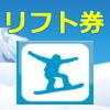 スキー場リフト券・リフトチケット|高価買取・換金価格表