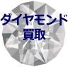 ダイヤモンド買取に関する基本用語集