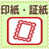 収入印紙・静岡県収入証紙|高価買取/換金価格表