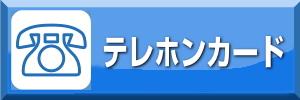 金券ショップフリーチケット|国際電話カード・テレホンカードの情報はこちら