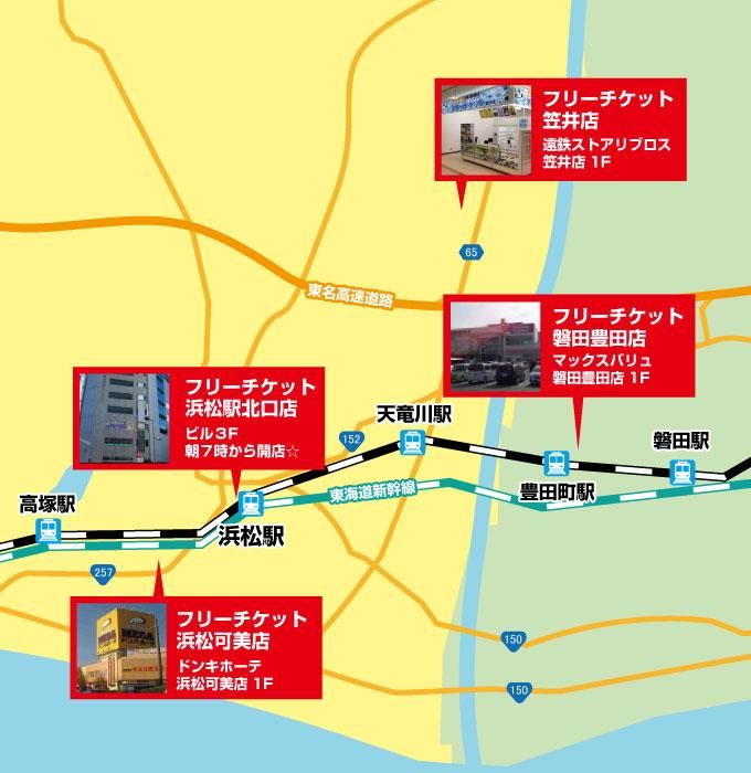 フリーチケット浜松駅前店|フリーチケット|店舗案内地図