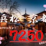 新幹線切符|浜松⇔京都激安セール中!