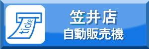 金券ショップフリーチケット|笠井店の金券格安自動販売機の情報はこちら