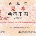 【磐田豊田店限定】ユニー・アピタギフト券高価買取いたします!