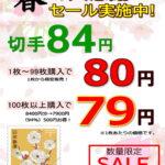 春の大感謝祭84円切手セール開催!
